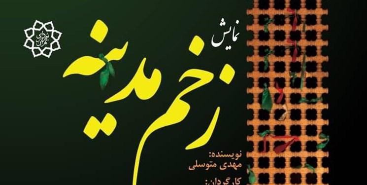 اجراهای جدید عمارت نوفل لوشاتو/تمدید اجرای «زخم مدینه» تا شهادت حضرت زهرا(س)