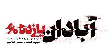 تماشای اینترنتی «آبادان یازده۶۰» میسر شد + پوستر جدید