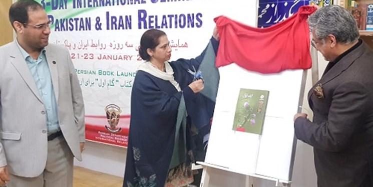 کتاب آموزش زبان فارسی «گام اول» در لاهور پاکستان رونمایی شد