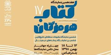 هفدمین نمایشگاه کتاب هرمزگان 12 بهمن آغاز بکار میکند