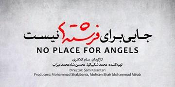 ادای دین قهرمانان هاکی ایران به سیلزدگان بلوچستان