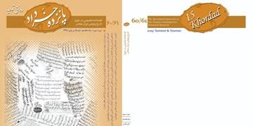 شاخصشناسی جریان اعتدال و ردپای تزلزل و نفوذ در شماره جدید فصلنامه 15 خرداد