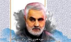 پویش مردمی «سلام سردار...» در زنجان برگزار میشود