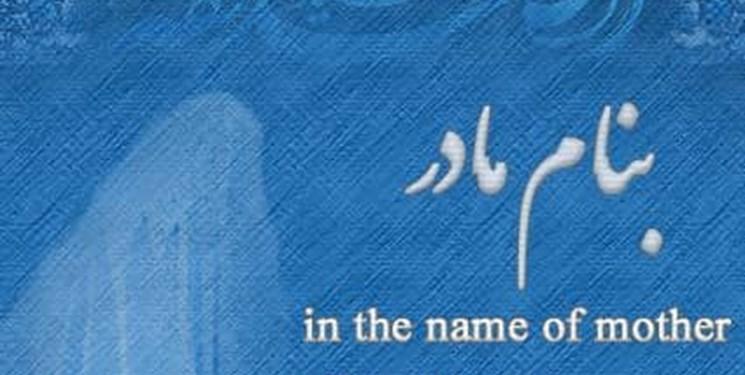 «به نام مادر» اثری از گروه وصال تقدیم به حضرت زهرا (س)+صوت