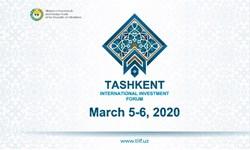 «تاشکند» میزبان نخستین همایش بین المللی سرمایه گذاری