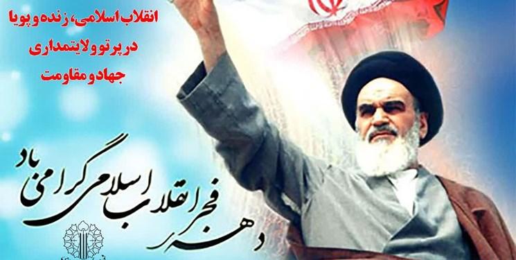 تشریح برنامههای یوم الله 12 بهمن؛ در شیراز
