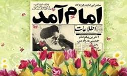 آغاز مراسم گرامیداشت سالگرد ورود امام خمینی(ره) به کشور