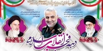 گرامیداشت یوم الله ۱۲ بهمن در مسجد امام صادق(ع) برگزار میشود