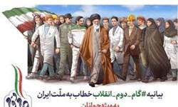 ایمان، وحدت و رهبری محورهای پیروزی انقلاب اسلامی بود