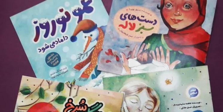 تازههای بهنشر با موضوع دفاع مقدس و احکام اسلامی برای کودکان