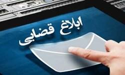 فارس من| ابلاغیههای قضایی به صورت استاندارد صادر میشود