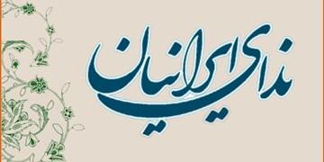 پیشنهادهای حزب ندای ایرانیان برای حفاظت و صیانت از محیطزیست و محیطبانان