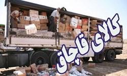 کشف کالای قاچاق ۲ میلیاردی در هشترود