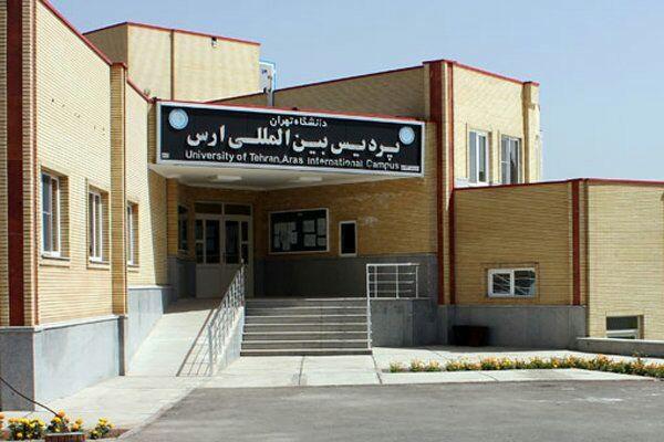 پذیرش دانشجوی ارشد در پردیس بینالملل دانشگاه تهران