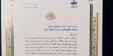 خبرنگار فارس تبریز برترین خبرنگار فارس کشور شد