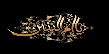 جزییات برنامه سوگواری برای حضرت امالبنین (ع) در هیأتهای کشور