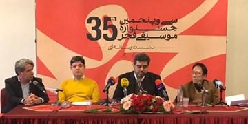 ۵۳ گروه از ۲۵ استان در جشنواره موسیقی فجر حضور دارند/ اجرای یادمان شهید سلیمانی