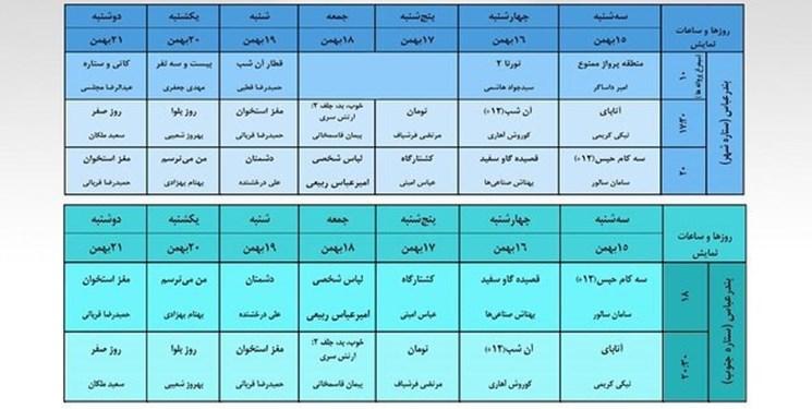 آغاز جشنواره فیلم فجر در بندرعباس