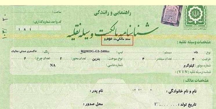 فارس من| نقل وانتقال خودرو در دفاتر اسناد رسمی الزامی شد