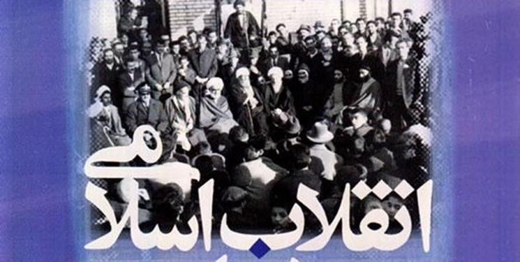 انقلاب اسلامی در کرمان؛ مجسمههای شاه در کرمان چگونه پایین آمد؟