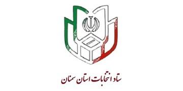 رئیس و اعضای ستاد امنیت انتخابات استان سمنان منصوب شدند
