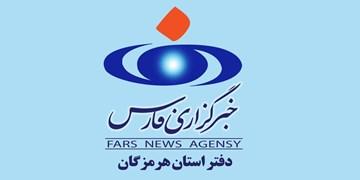 پربینندهترین اخبار خبرگزاری فارس هرمزگان در 24 ساعت گذشته
