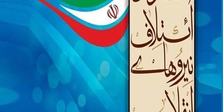 شورای ائتلاف نیروهای انقلاب اسلامی شهرستان رودبار منحل شد