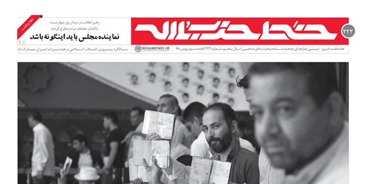 خط حزبالله ۲۲۳/ تنها مسیر