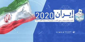 «ایران 2020» | بررسی وضعیت احزاب؛ چرا ذهنیت مردم ایران درباره احزاب منفی است؟