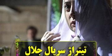 نگاهی به موسیقی سریال جلال/  تبریز که «یاد آور پرواز عقابان سهند است»