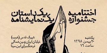 اختتامیه یک جشنواره ادبی ـ هنری با محوریت بیانیه گام دوم / تقدیر از 5 اثر برتر