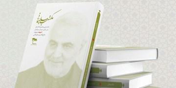 آئین رونمایی از کتاب مکتب سلیمانی در خبرگزاری فارس برگزار میشود