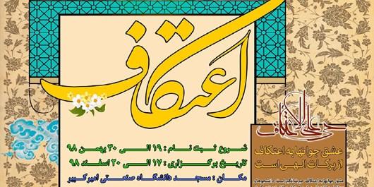 مراسم اعتکاف دانشجویی برگزار میشود/ آغاز ثبت نام از ۱۹ بهمن