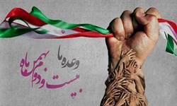 22 بهمن، روز ادای دین به این آب و خاک است