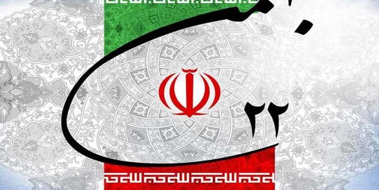 دعوت شورایعالی انقلاب فرهنگی از مردم برای شرکت در راهپیمایی ۲۲ بهمن