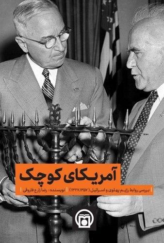 «آمریکای کوچک» بهقلم رضا زارع فاروقی را که به بررسی روابط رژِیم پهلوی و رژیم صهیونیستی
