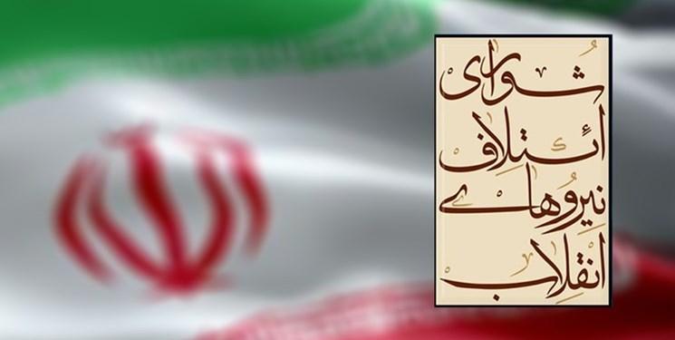 لیست کاندیداهای شورای ائتلاف نیروهای انقلاب در 140 حوزه انتخابیه استانی منتشر شد