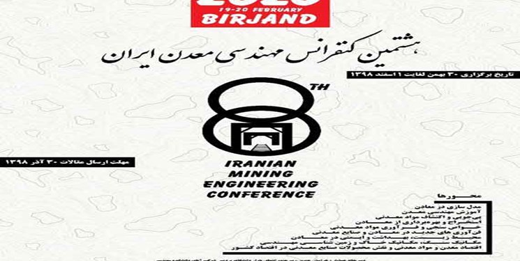هشتمین کنفرانس مهندسی معدن ایران در خراسانجنوبی برگزار میشود
