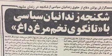 اسنادی  از جنایت های رژیم پهلوی/ مشاهدات دردناک زندانی انگلیسی از شکنجه مبارزان