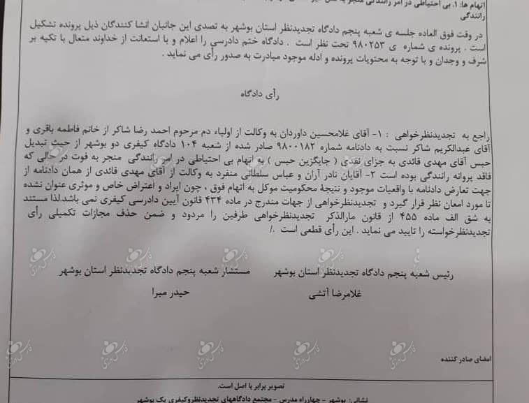 حکم نهایی دادگاه مهدی قائدی صادر شد