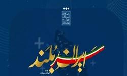 اعلام اسامی کاندیداهای مدنظر  شورای ائتلاف نیروهای انقلاب استان فارس