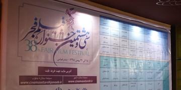 70 درصد صندلیهای سینماهای زنجان پر شد