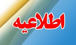 اطلاعیه شماره 14 ستاد مقابله با کرونای اداره کل ورزش و جوانان استان آذربایجانشرقی