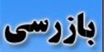 رشد 46 درصدی پروندههای تخلفاتی اصناف در آذربایجانشرقی/ علت افزایش قیمتها