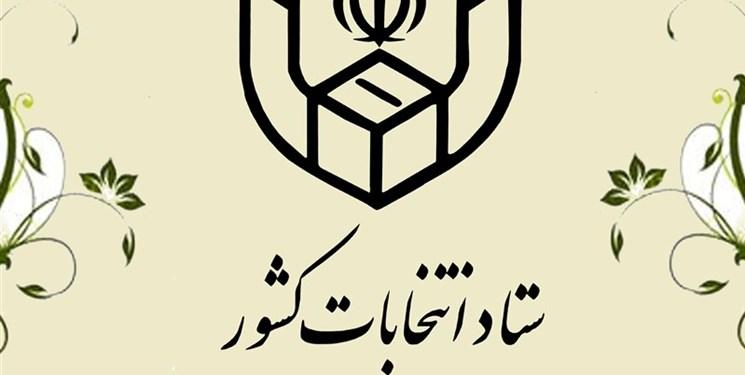 ستاد انتخابات وزارت کشور: تبلیغات از بامداد پنجشنبه آغاز میشود