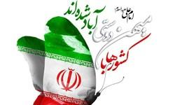 سالروز پیروزی انقلاب اسلامی تاکیدی بر مسئولیت ایران در برابر جهان اسلام است