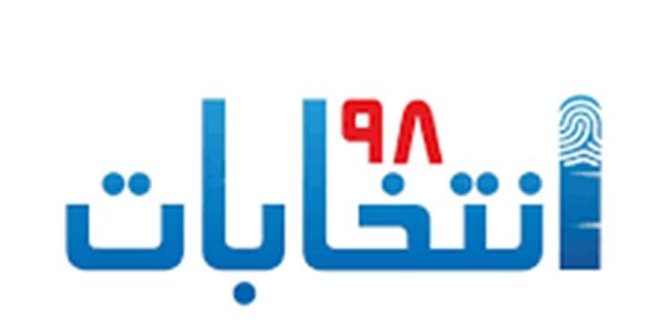 تغییر حوزه تعدادی از کاندیداهای اصلاحطلب از تهران به شهرستانها