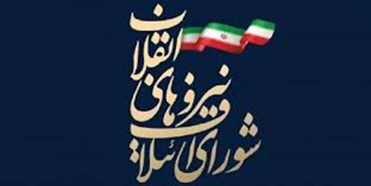 فهرست کاندیداهای شورای ائتلاف نیروهای انقلاب در آبادان نهایی شد + اسامی