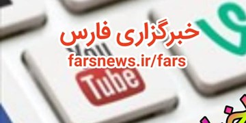 پربازدید های روز گذشته فضای مجازی در استان فارس