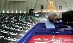 اسامی نهایی نامزدهای انتخابیه در 9 حوزه انتخابیه مازندران + جزئیات